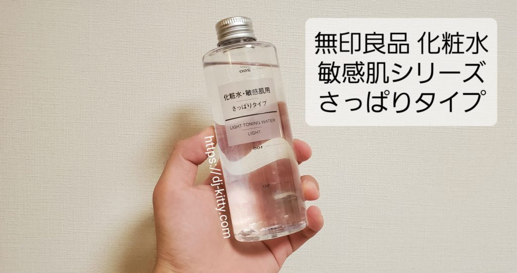 無印良品の化粧水(敏感肌シリーズ・さっぱりタイプ)