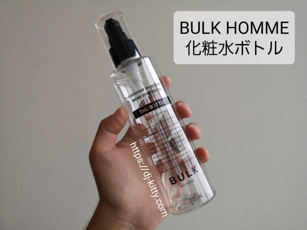 バルクオムの化粧水専用ボトル「THE BOTTLE」